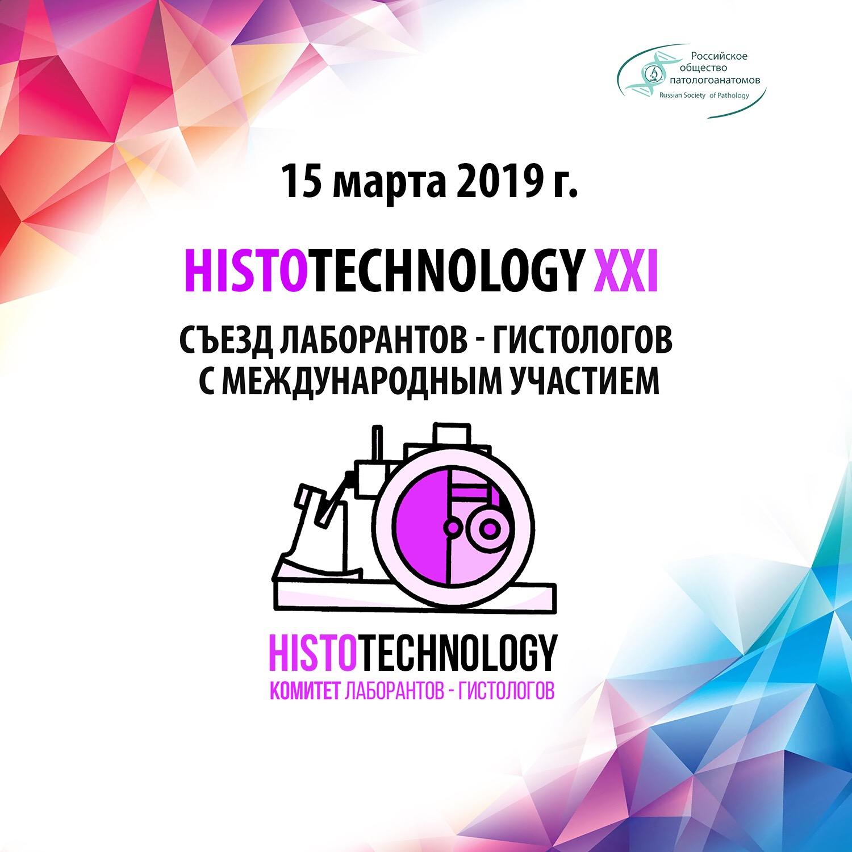 Первый съезд лаборантов – гистологов пройдет 15 марта 2019 года.