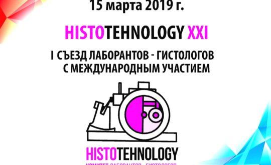 Российское общество патологоанатомов Комитет лаборантов. Histotechnology