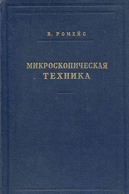Микроскопическая техника, Ромейс, 1953
