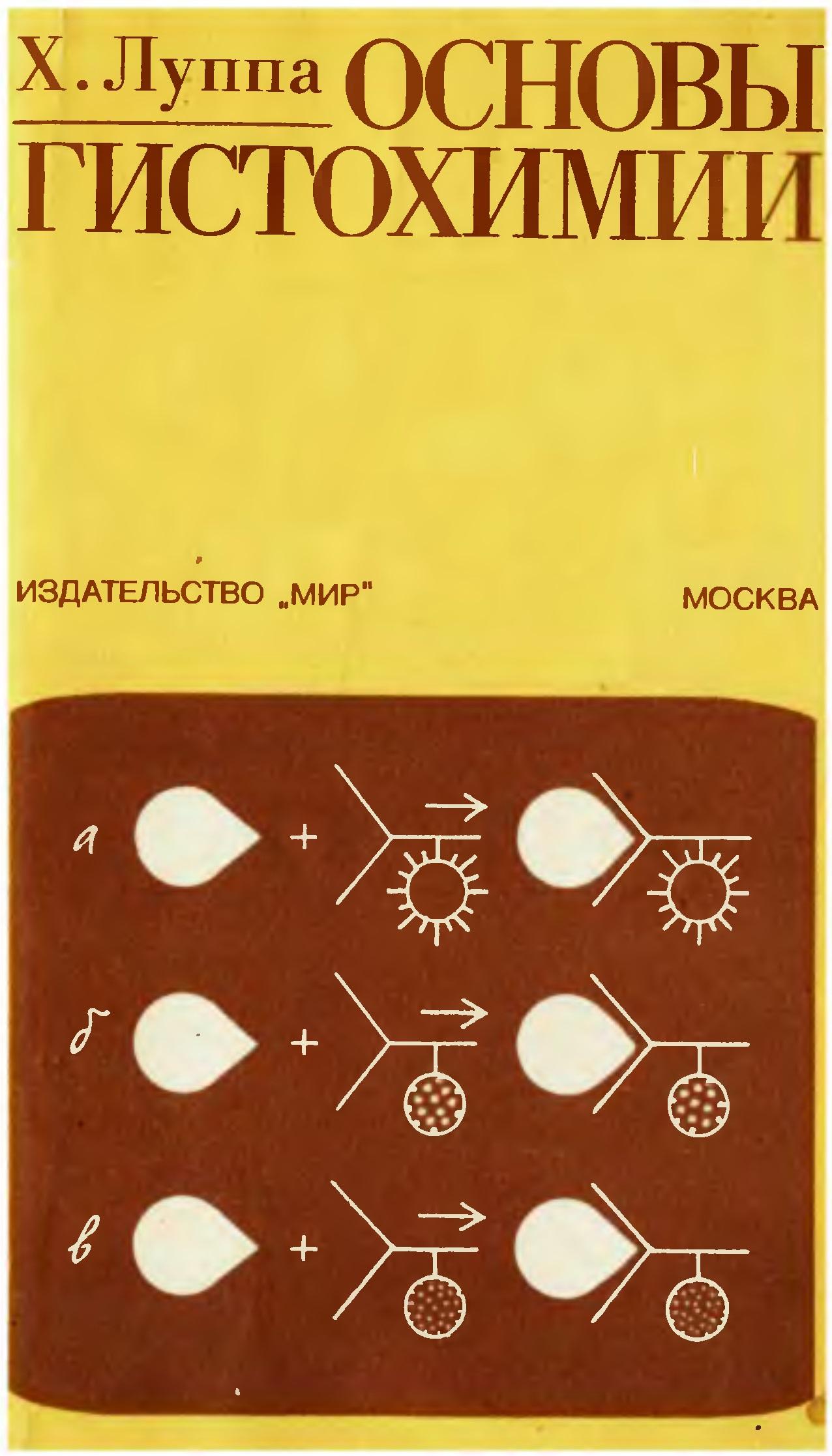 Основы гистохимии, Луппа Х., 1980
