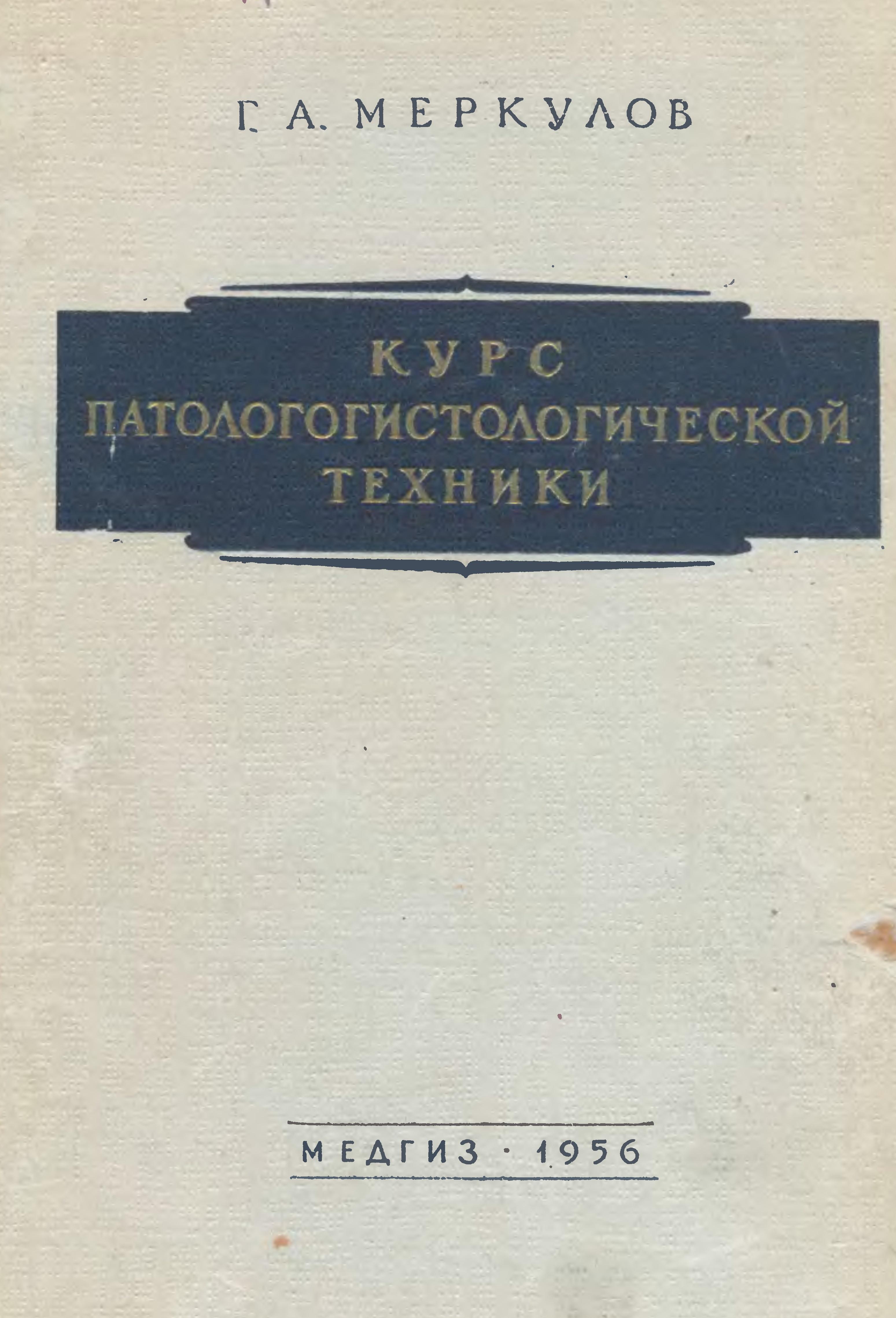 Основы патологогистологической техники, Меркулов ГА, 1956