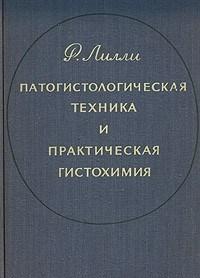Патогистологическая техника и практическая гистохимия, Лилли РД, 1969