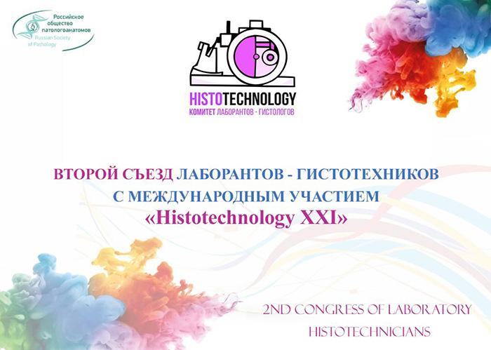 второй съезд лаборантов гистотехников